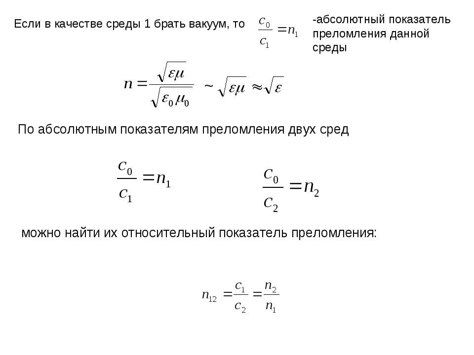 Если в качестве среды 1 брать вакуум, то -абсолютный показатель преломления д...