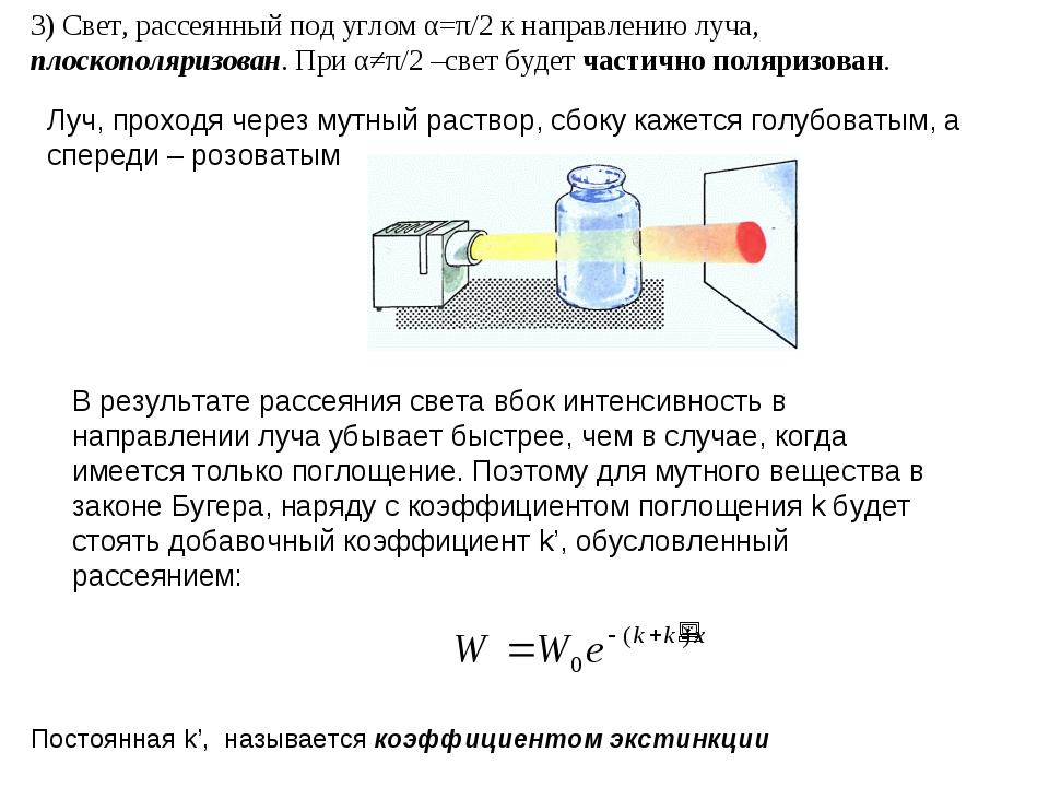 3) Свет, рассеянный под углом α=π/2 к направлению луча, плоскополяризован. Пр...
