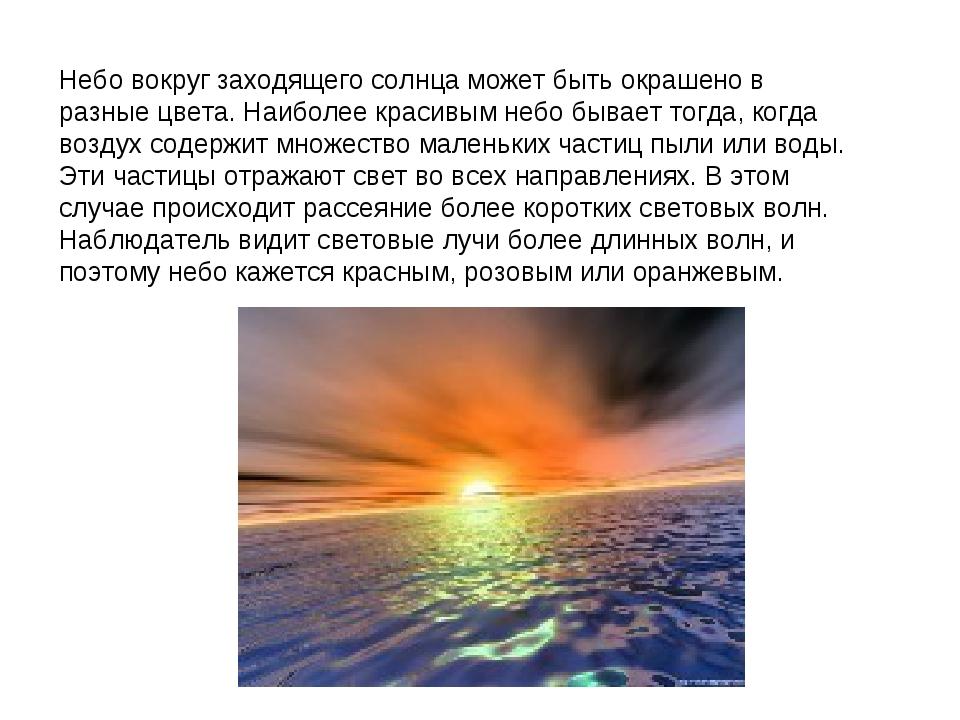 Небо вокруг заходящего солнца может быть окрашено в разные цвета. Наиболее кр...