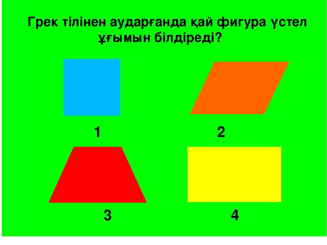 3 4 1 2 Грек тілінен аударғанда қай фигура үстел ұғымын білдіреді?