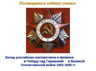 Вклад российских математиков и физиков в Победу над Германией в Великой Отече