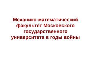 Механико-математический факультет Московского государственного университета в