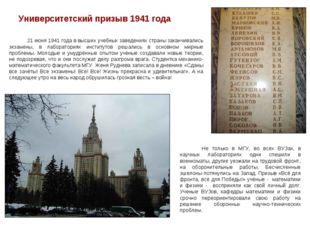 Университетский призыв 1941 года 21 июня 1941 года в высших учебных заведени
