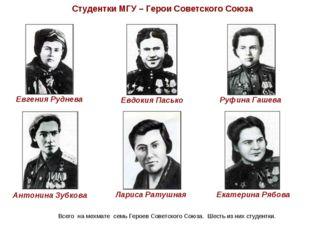 Евгения Руднева Евдокия Пасько Антонина Зубкова Лариса Ратушная Руфина Гашева