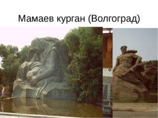 Мамаев курган (Волгоград)