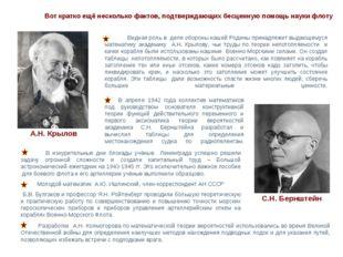 А.Н. Крылов С.Н. Бернштейн Вот кратко ещё несколько фактов, подтвержд