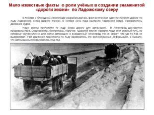 В Москве и блокадном Ленинграде разрабатывалась фантастическая идея построе