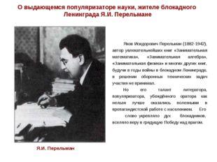 О выдающемся популяризаторе науки, жителе блокадного Ленинграда Я.И. Перельма