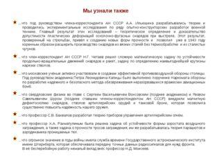 …что под руководством члена-корреспондента АН СССР А.А. Ильюшина разрабатыва