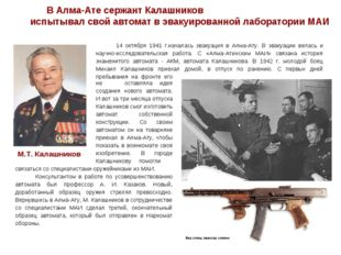 В Алма-Ате сержант Калашников испытывал свой автомат в эвакуированной лаборат