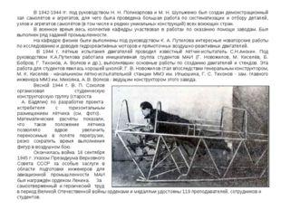В 1942-1944 гг. под руководством Н. Н. Поликарпова и М. Н. Шульженко был соз