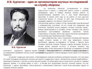 И.В. Курчатов На гранитном обелиске, установленном в городе Севастополе в па