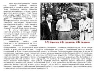С.П. Королев, И.В. Курчатов, М.В. Келдыш Игорь Курчатов привлекает к работе