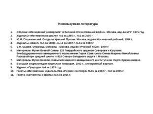Используемая литература Сборник «Московский университет в Великой Отечественн