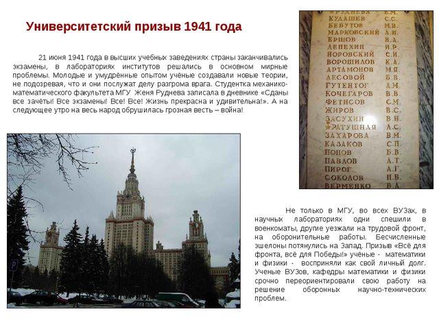 Университетский призыв 1941 года 21 июня 1941 года в высших учебных заведени...