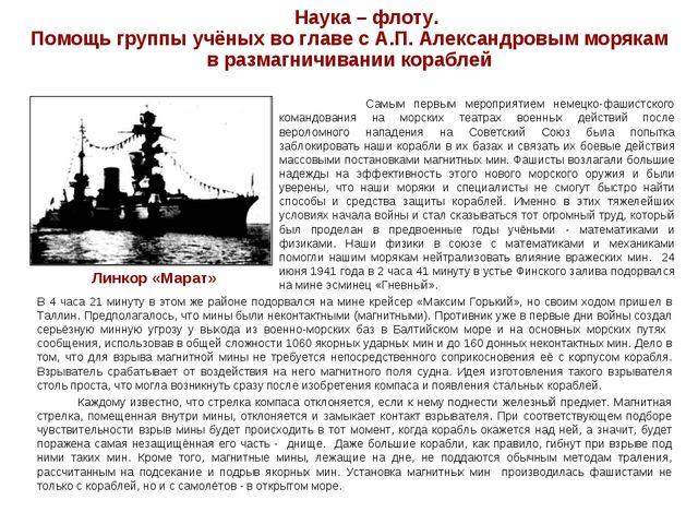 Самым первым мероприятием немецко-фашистского командования на морских театр...