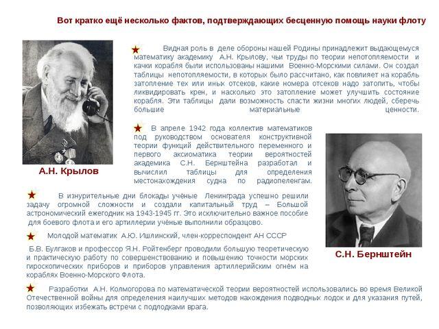 А.Н. Крылов С.Н. Бернштейн Вот кратко ещё несколько фактов, подтвержд...
