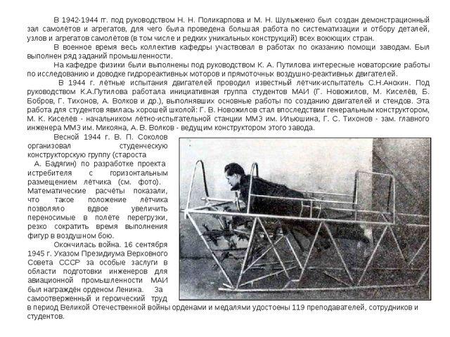 В 1942-1944 гг. под руководством Н. Н. Поликарпова и М. Н. Шульженко был соз...