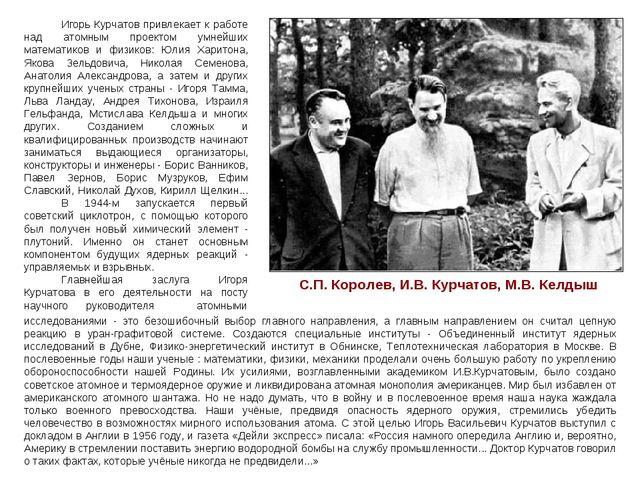 С.П. Королев, И.В. Курчатов, М.В. Келдыш Игорь Курчатов привлекает к работе...