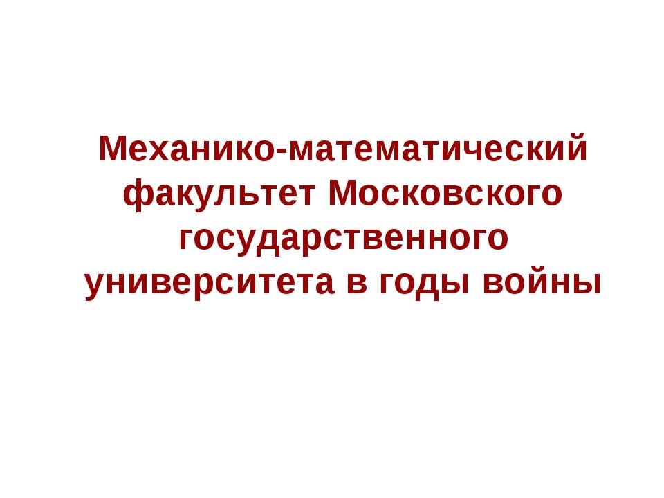Механико-математический факультет Московского государственного университета в...