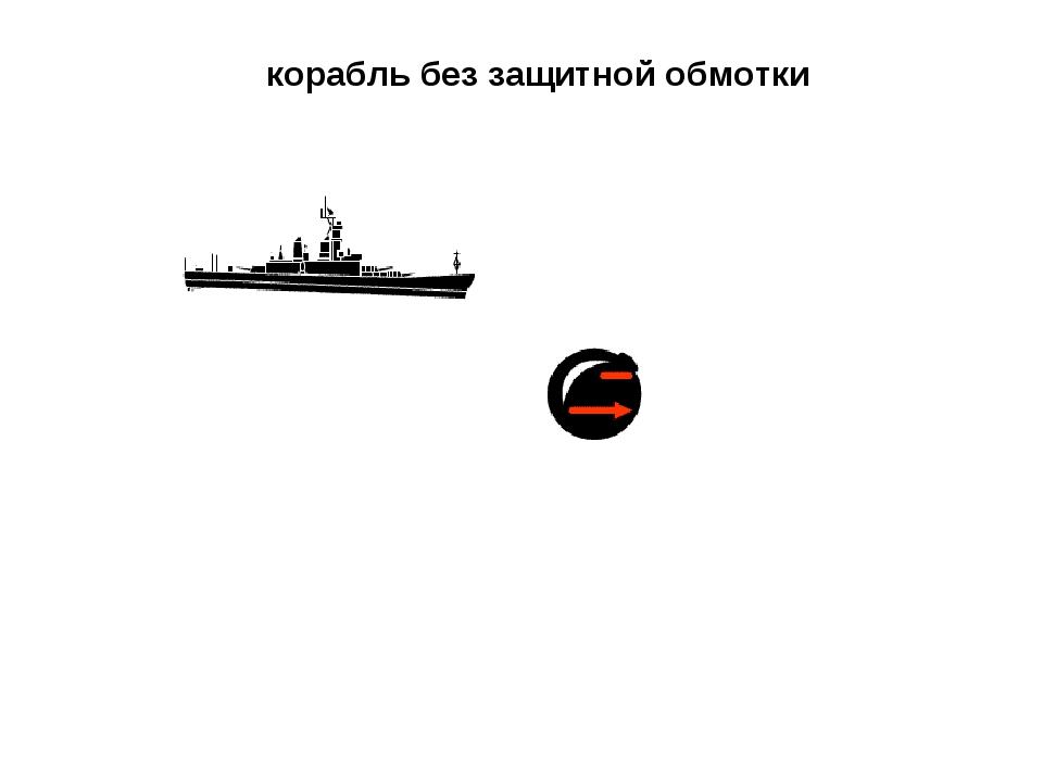 корабль без защитной обмотки