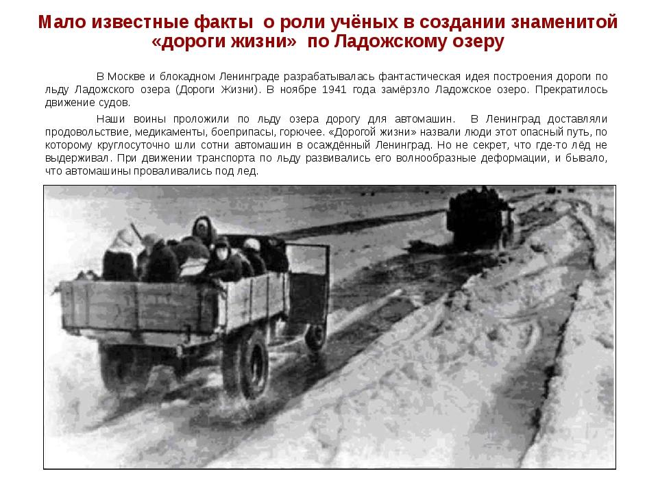 В Москве и блокадном Ленинграде разрабатывалась фантастическая идея построе...