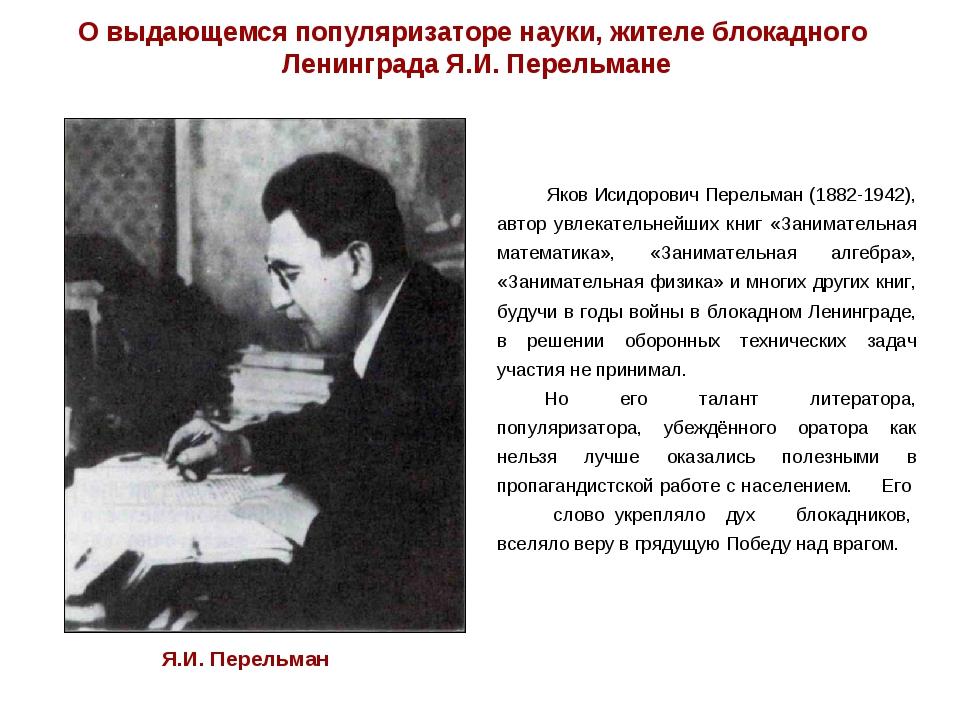 О выдающемся популяризаторе науки, жителе блокадного Ленинграда Я.И. Перельма...