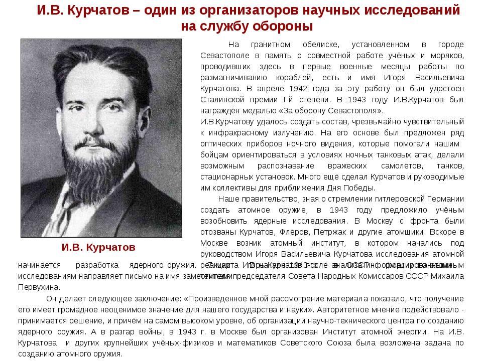 И.В. Курчатов На гранитном обелиске, установленном в городе Севастополе в па...