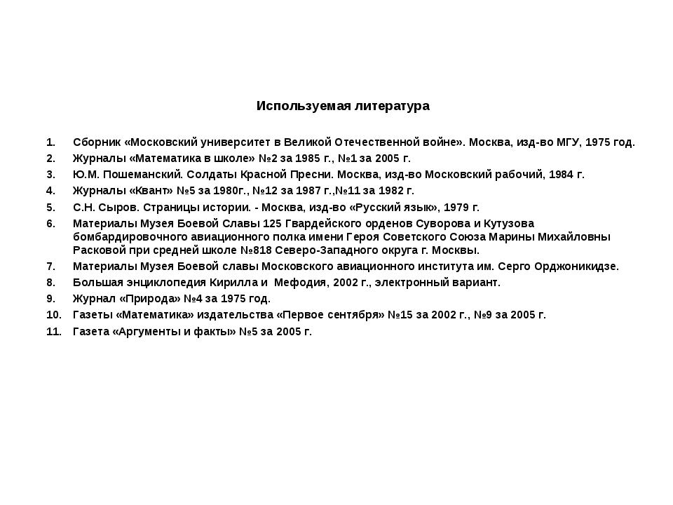 Используемая литература Сборник «Московский университет в Великой Отечественн...