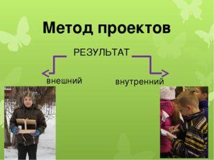 Метод проектов РЕЗУЛЬТАТ внешний внутренний