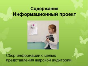 Содержание Информационный проект Сбор информации с целью представления широко