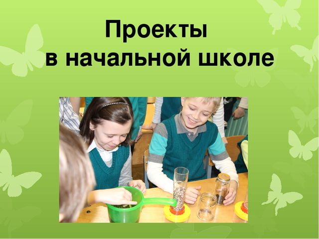 Проекты в начальной школе