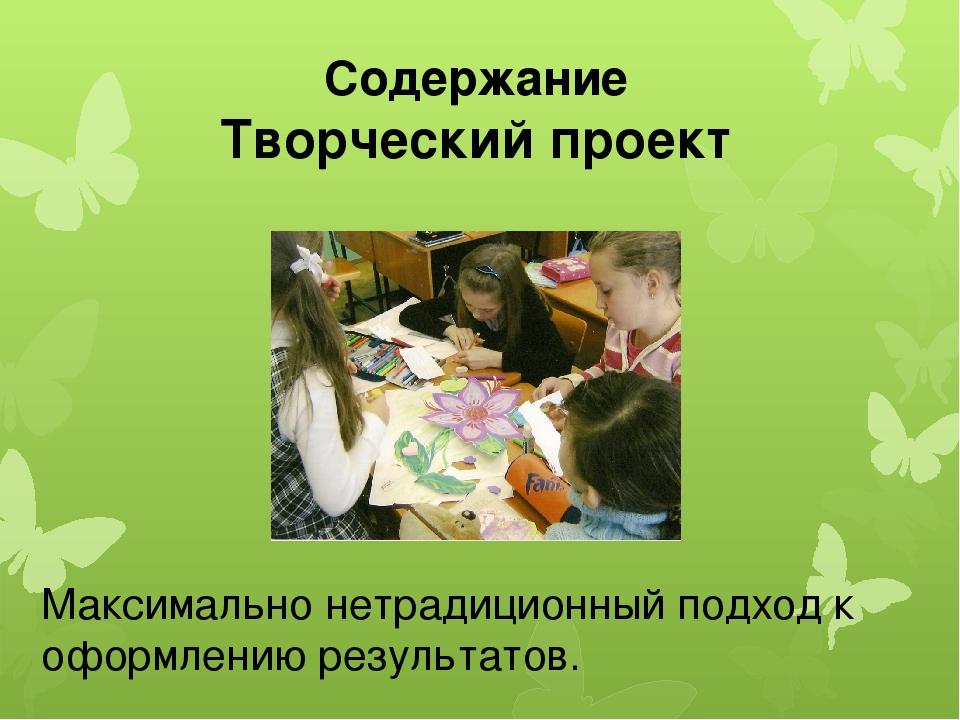 Содержание Творческий проект Максимально нетрадиционный подход к оформлению р...
