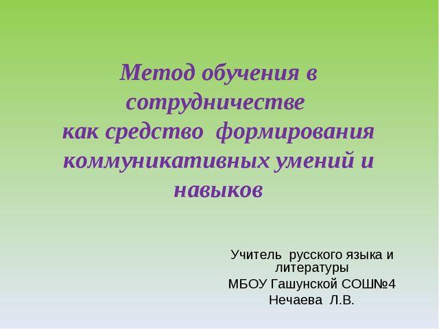 Метод обучения в сотрудничестве как средство формирования коммуникативных уме...