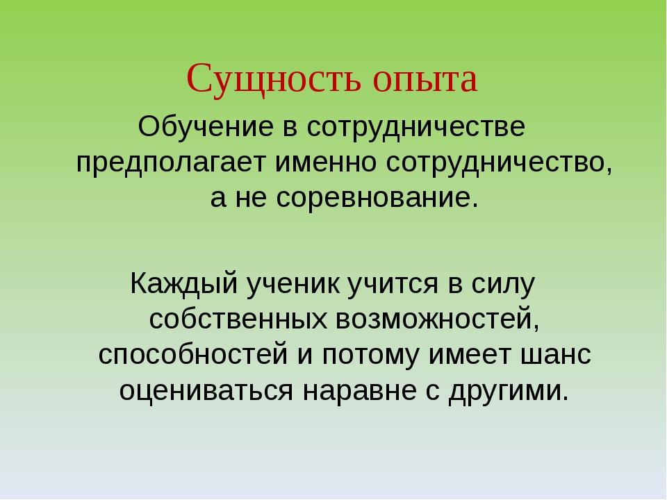 Сущность опыта Обучение в сотрудничестве предполагает именно сотрудничество,...