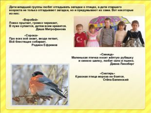 Дети младшей группы любят отгадывать загадки о птицах, а дети старшего возрас