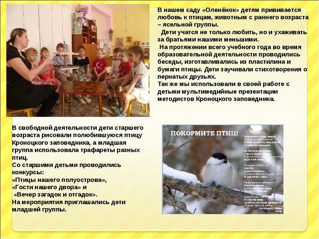В нашем саду «Оленёнок» детям прививается любовь к птицам, животным с раннего...