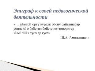 «… айан оҥоруу курдук оҕону сайыннарар уонна оҕо бэйэтин бэйэтэ ииттинэригэр
