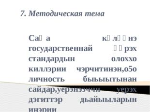 7. Методическая тема Саҥа көлүөнэ государственнай үөрэх стандардын олоххо кил