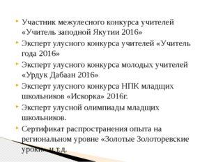 Участник межулесного конкурса учителей «Учитель заподной Якутии 2016» Эксперт