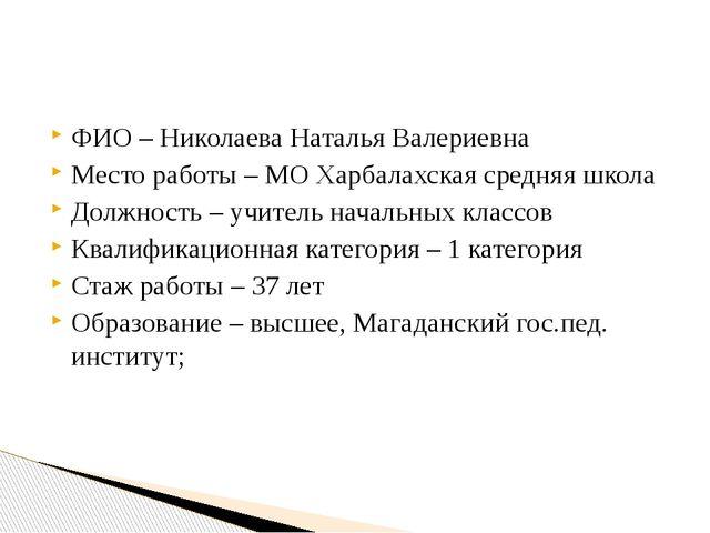 ФИО – Николаева Наталья Валериевна Место работы – МО Харбалахская средняя шко...