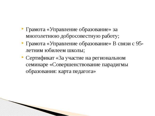 Грамота «Управление образование» за многолетнюю добросовестную работу; Грамо...