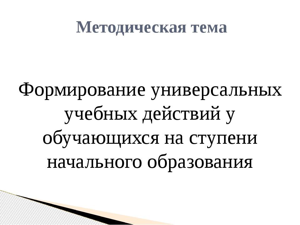 Формирование универсальных учебных действий у обучающихся на ступени начальн...