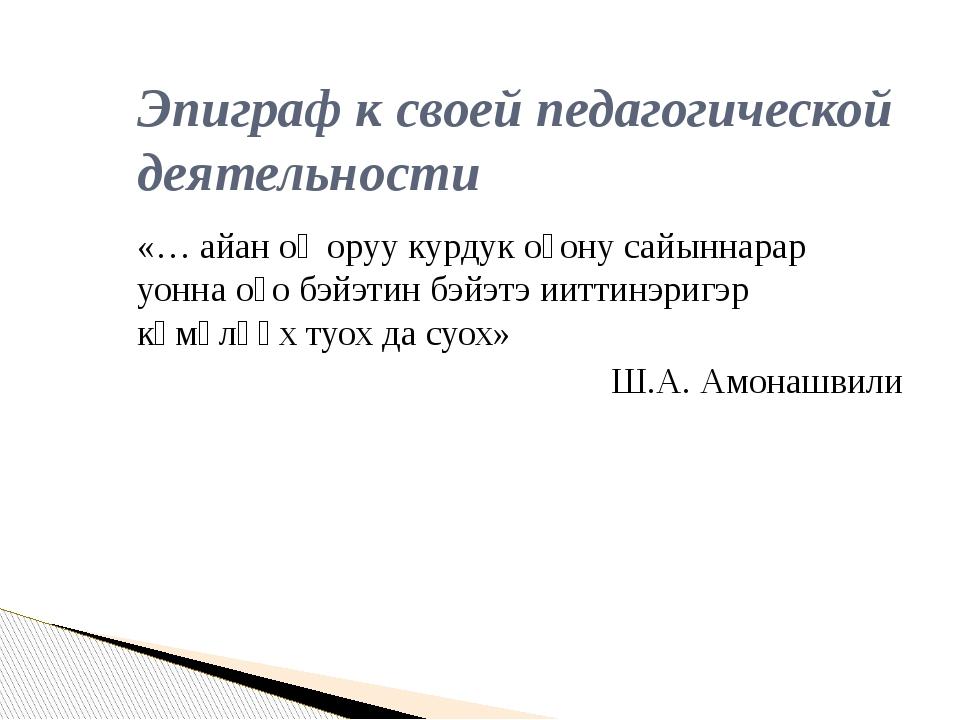«… айан оҥоруу курдук оҕону сайыннарар уонна оҕо бэйэтин бэйэтэ ииттинэригэр...