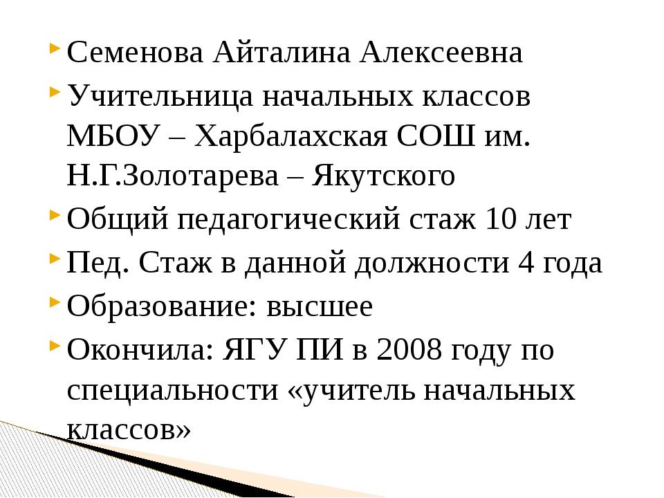 Семенова Айталина Алексеевна Учительница начальных классов МБОУ – Харбалахска...
