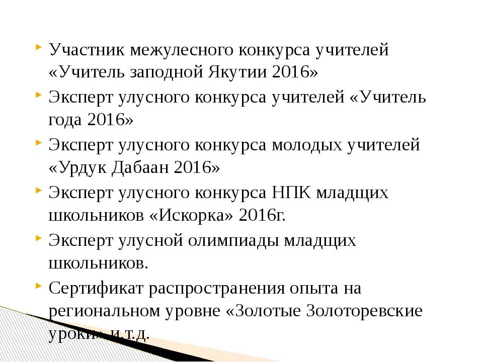 Участник межулесного конкурса учителей «Учитель заподной Якутии 2016» Эксперт...