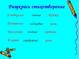 Разукрась стихотворение Улыбнулись Растрепали Шелестят И горят берёзки. косы.