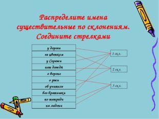 Распределите имена существительные по склонениям. Соедините стрелками 1 скл.