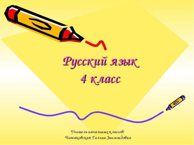 Русский язык 4 класс Учитель начальных классов: Чижаковская Галина Зыгмондовна