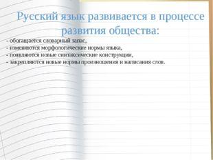 Русский язык развивается в процессе развития общества: - обогащается словарны